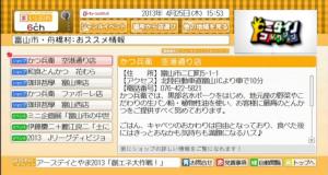 まいぷれチューリップテレビデータ放送画面キャプチャイメージ