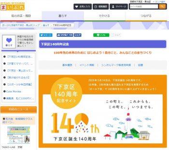 図書印刷同朋舎様運営のローカルメディア「まいぷれ京都市 下京区・東山区版」
